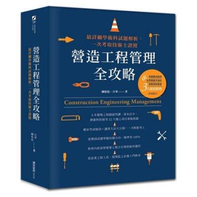 營造工程管理全攻略:最詳細學術科試題解析,一次考取技術士證照 / 麥浩斯 / 定價:1200
