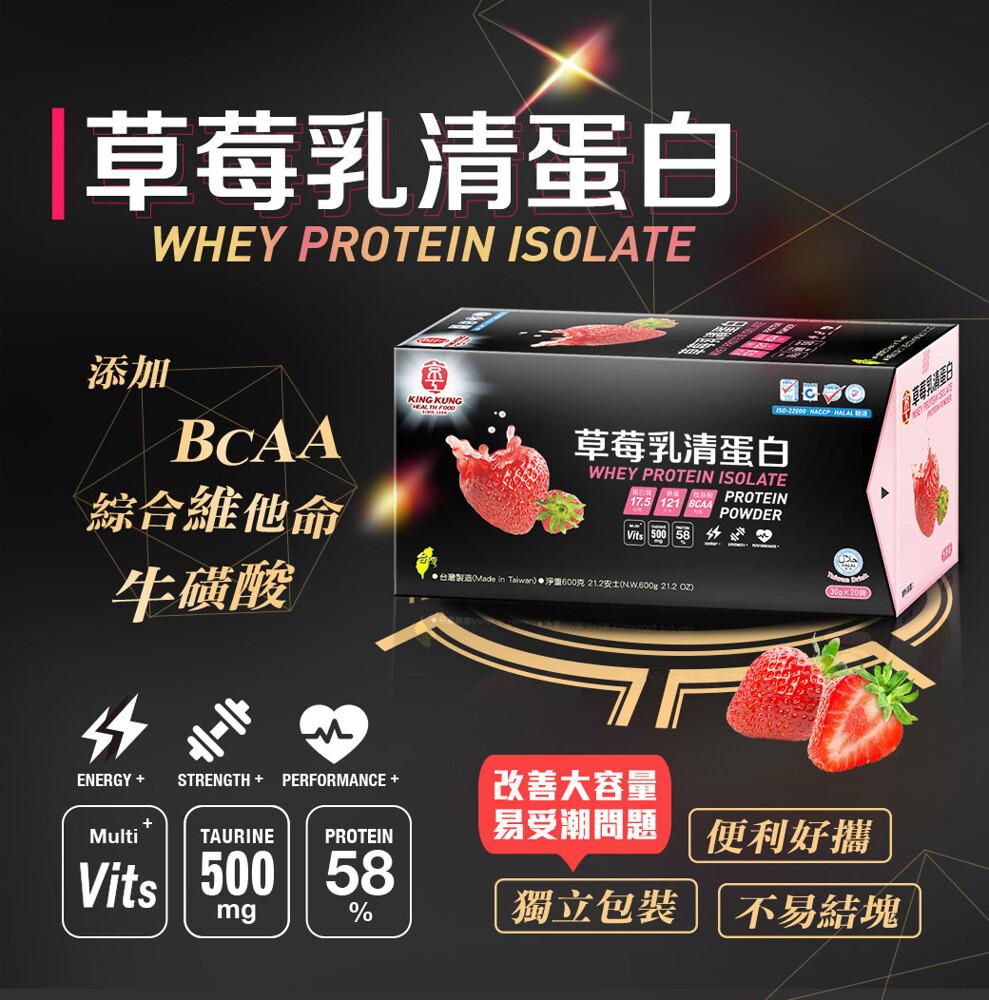 京工草莓乳清蛋白20入-結合bcaa牛磺酸綜合維生素等多元營養素配方