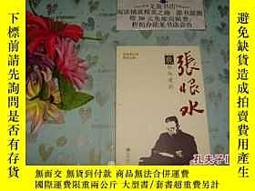 二手書博民逛書店我所知道的張恨水》文泉文學類50824上-9,罕見紙質書, ~~