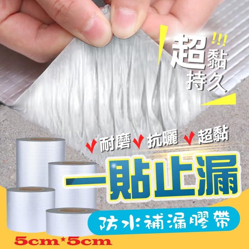 超黏補漏防水膠帶5cm*5m防水鋁箔方格防漏膠帶 丁基膠帶 屋頂牆壁裂縫滲水管漏水抓漏止漏防水膠