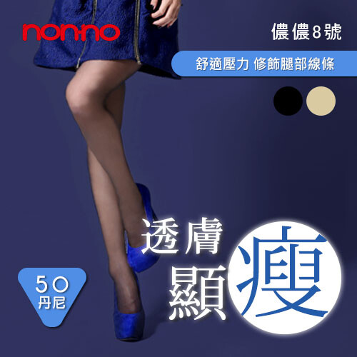 儂儂nonno 50d顯瘦透膚褲襪(12雙組)