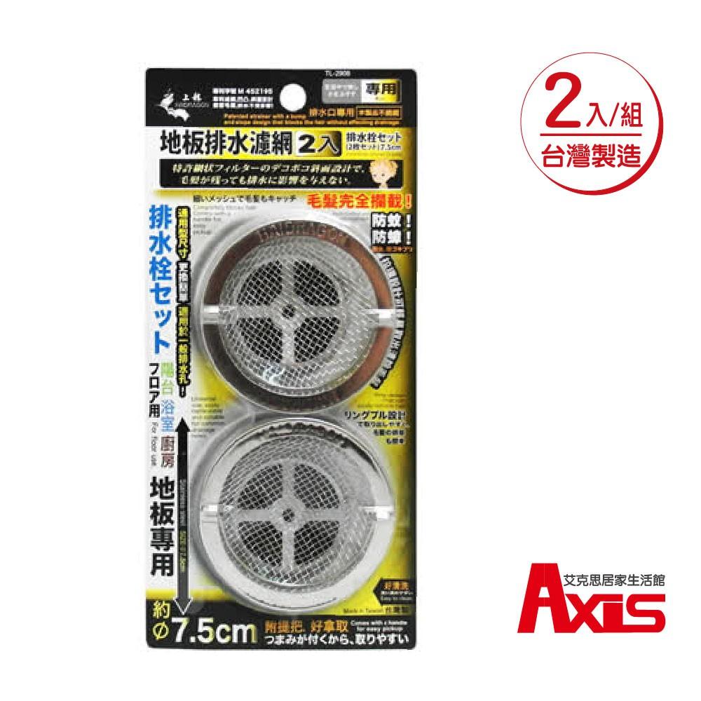 《艾克思》台灣製圓形不鏽鋼地板排水孔濾網蓋_2入1組