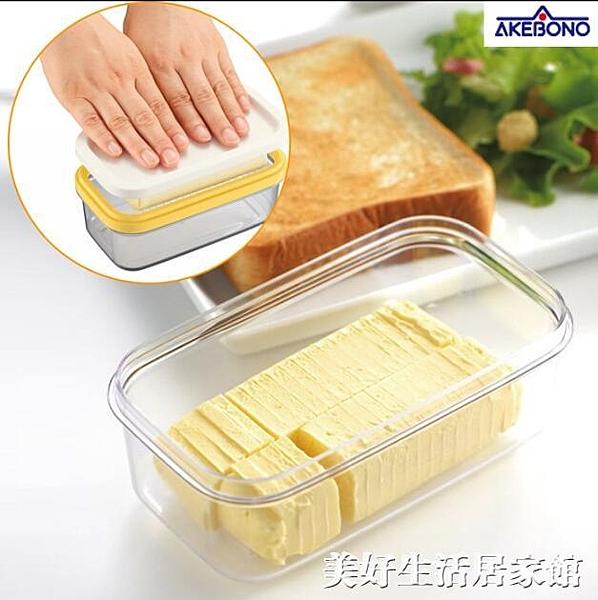 黃油盒子切割器帶蓋切割盒牛油收納盒儲存奶酪盒子保鮮盒ATF 美好生活