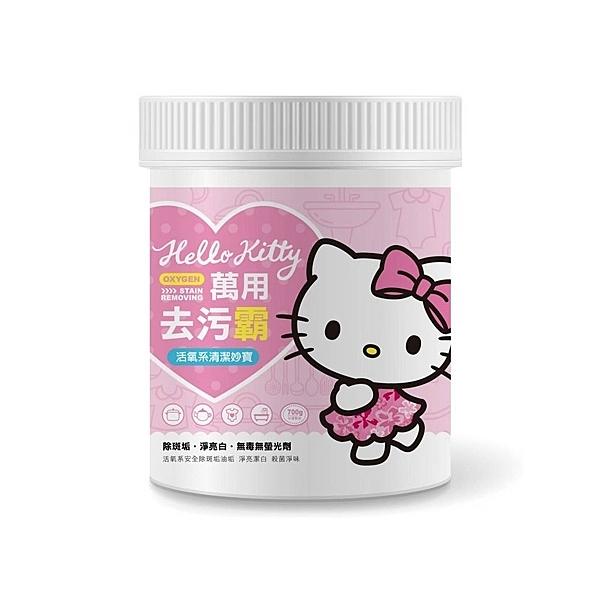 Hello Kitty 萬用去污霸(700g) 【小三美日】三麗鷗授權