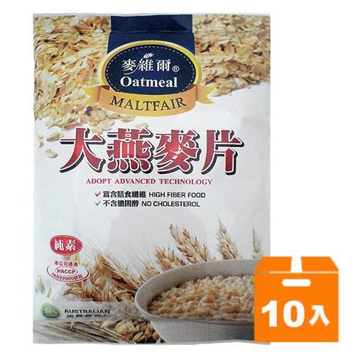 麥維爾 大燕麥片 400g (10入)/箱 【康鄰超市】