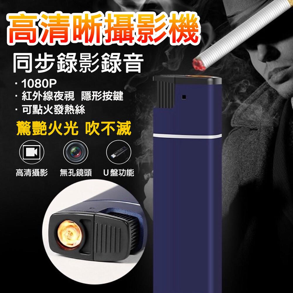k6無孔夜視打火機攝像機 高清1080p