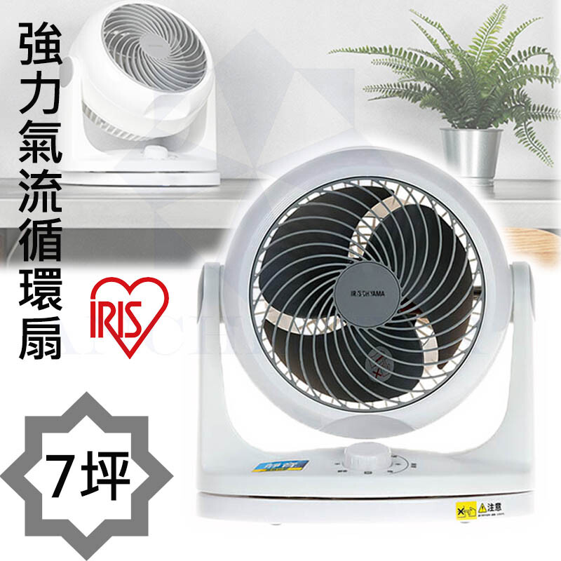 日本 iris 靜音循環扇 pcf-hd18 空氣對流扇 電風扇 立扇 風扇 電扇 空氣循環扇