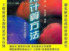 二手書博民逛書店罕見實用計算方法Y12916 張善傑 唐漢 高瑞章 南京大學出版