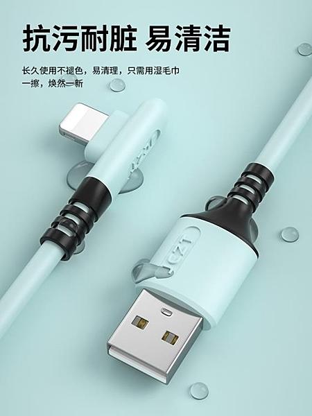 蘋果數據線彎頭iPhone6s充電線器液態硅膠11ProMax手機7快充8plus加長2米Xr 印象家品
