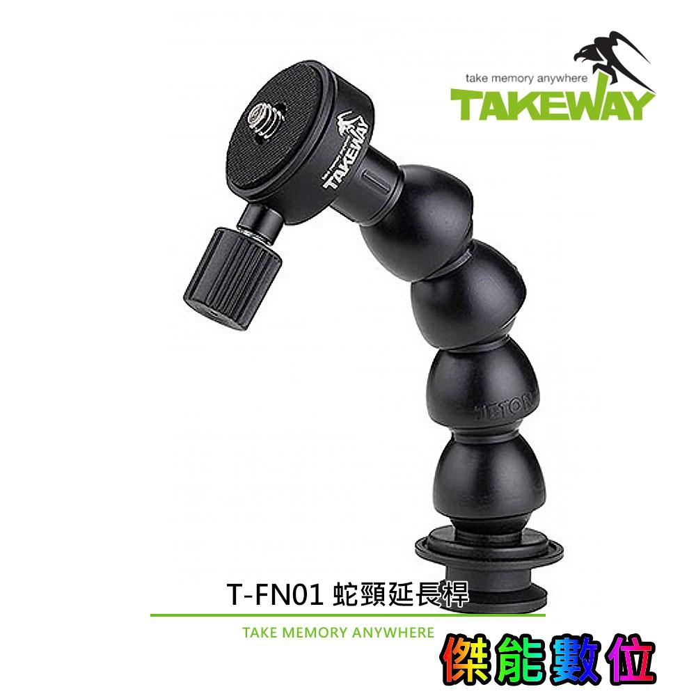 TAKEWAY T-FN01 蛇頸延長桿 適用:TAKEWAY平板座/手機座 延長距離 增加角度 結構穩固