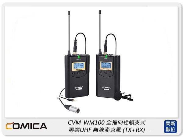 【滿3000現折300+點數10倍回饋】COMICA 科嘜 CVM-WM100 全指向性 領夾式 專業UHF 無線麥克風 TX+RX (公司貨)