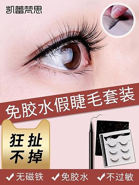 量子磁鐵睫毛免膠水磁力假睫毛磁吸魔力眼線筆假睫毛仿真自然套裝 童趣屋  新品