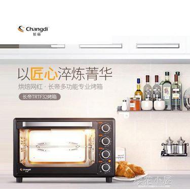 長帝 TRTF32家用烘焙多功能全自動迷你烤箱 32升蛋糕面包電烤箱居家物語生活館