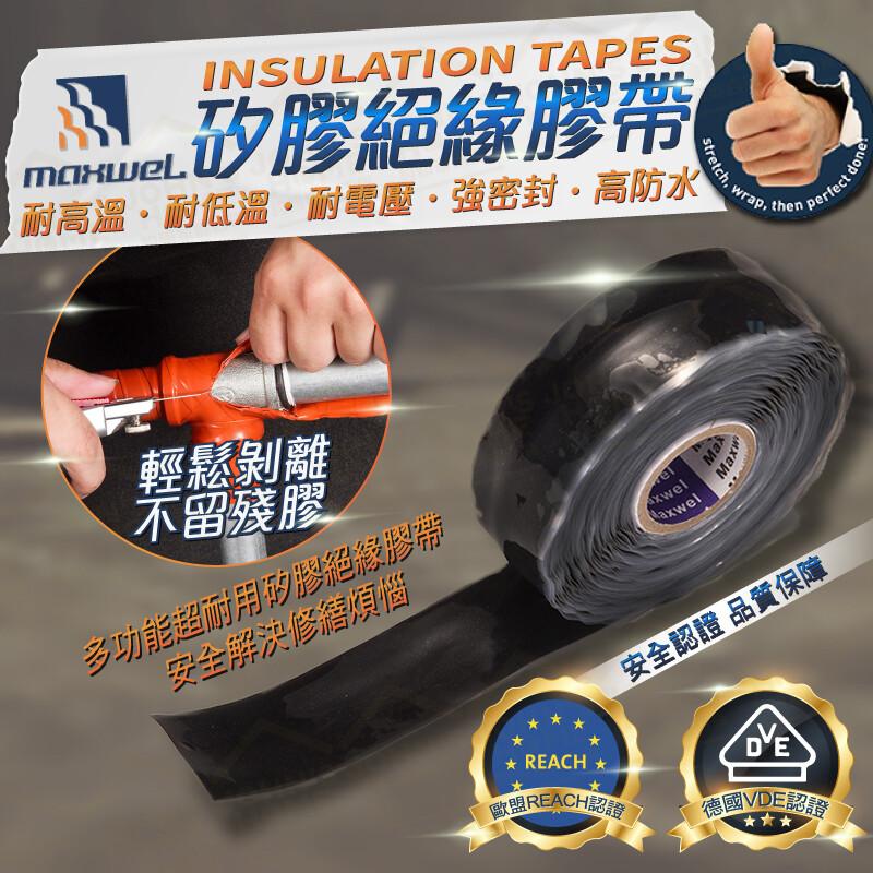 maxwel矽膠高壓防水絕緣膠帶 超耐高低溫 防水防漏水 快速自融 高柔韌高延展 完美貼合