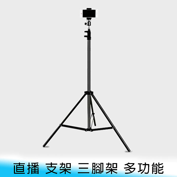 【妃航】1.6米 14吋 打光燈/補光燈/攝影燈/環型燈 三腳架 直播/自拍/琴譜 手機 自拍/支架 燈可另購