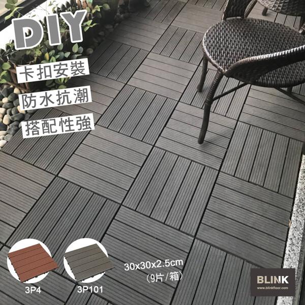 貝力地板太陽神diy塑木止滑踏板-直條-共兩色-30 x 30cm