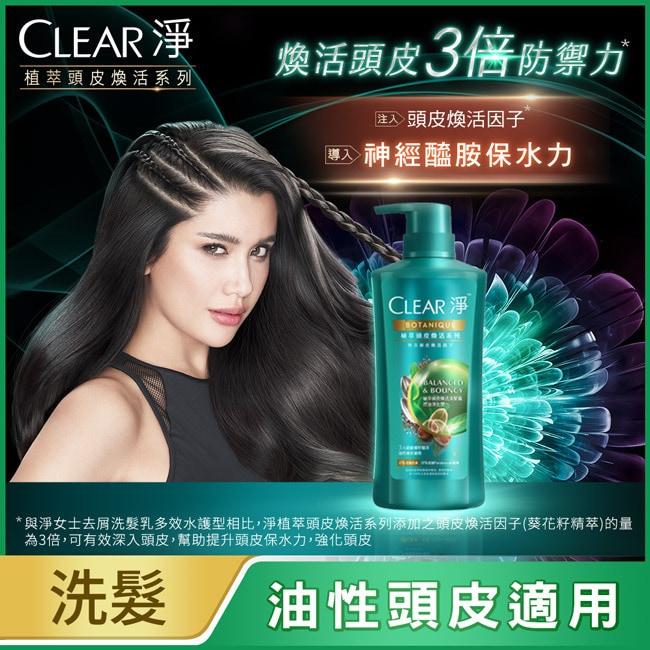 CLEAR淨 植萃頭皮煥活洗髮露450ml(控油淨化型)
