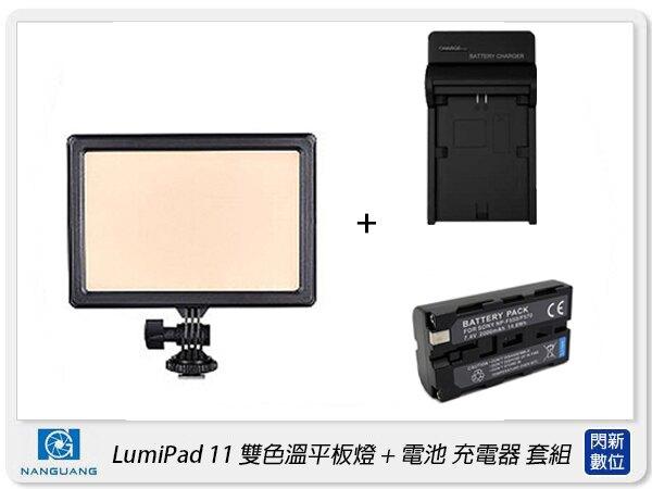 【銀行刷卡金回饋】NANGUANG 南冠/南光 Luxpad23H LED 攝影燈 + 電池 充電器 套組 同LumiPad 11