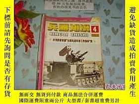 二手書博民逛書店罕見兵器知識1996-4》文泉雜誌類50817-3A,Y119