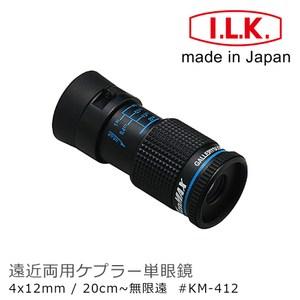 【I.L.K.】4x12mm 日本製單眼微距短焦望遠鏡 KM-4124x12mm