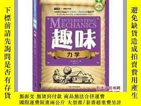 二手書博民逛書店罕見趣味力學Y37363 (蘇)別萊利曼著 上海科學普及出版社