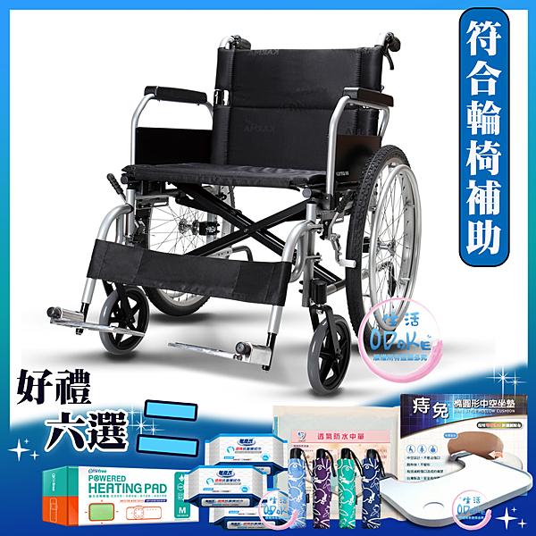 (好禮) Karma 康揚 鋁合金輪椅 (未滅菌) KM-8520X 骨架加強型 輪椅 手動輪椅 後掀拆腳 【生活ODOKE】