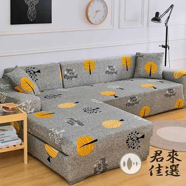 沙發套罩全包布藝沙發墊巾彈力沙發罩全蓋四季通用【君來佳選】