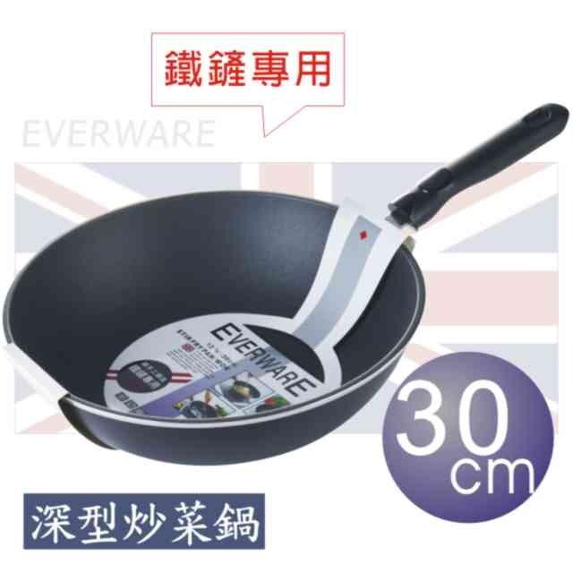 不沾神鍋 / 台灣製造 everware手工鑄造 鐵鏟專用不沾深型炒菜鍋 30cm