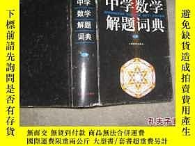 二手書博民逛書店罕見中學數學解題詞典(上冊)大32開,硬精裝Y13654 周繼光