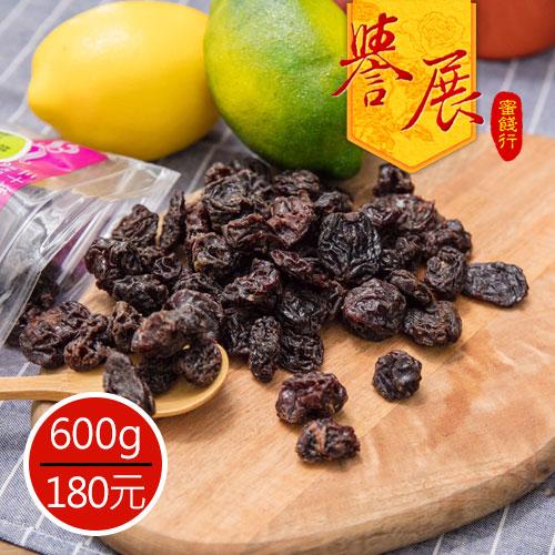 【譽展蜜餞】有籽葡萄乾 600g/180元