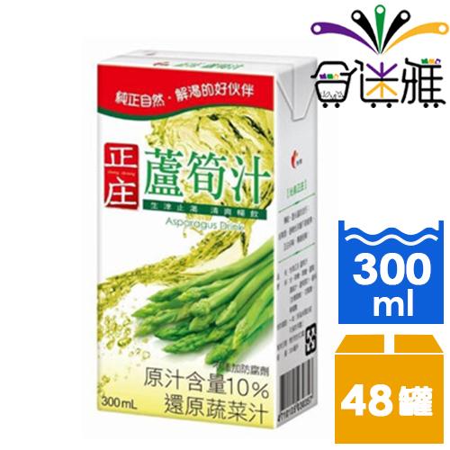 【免運直送】光泉正庄蘆筍汁-鋁箔包300ml(24入/箱)*2箱    -02