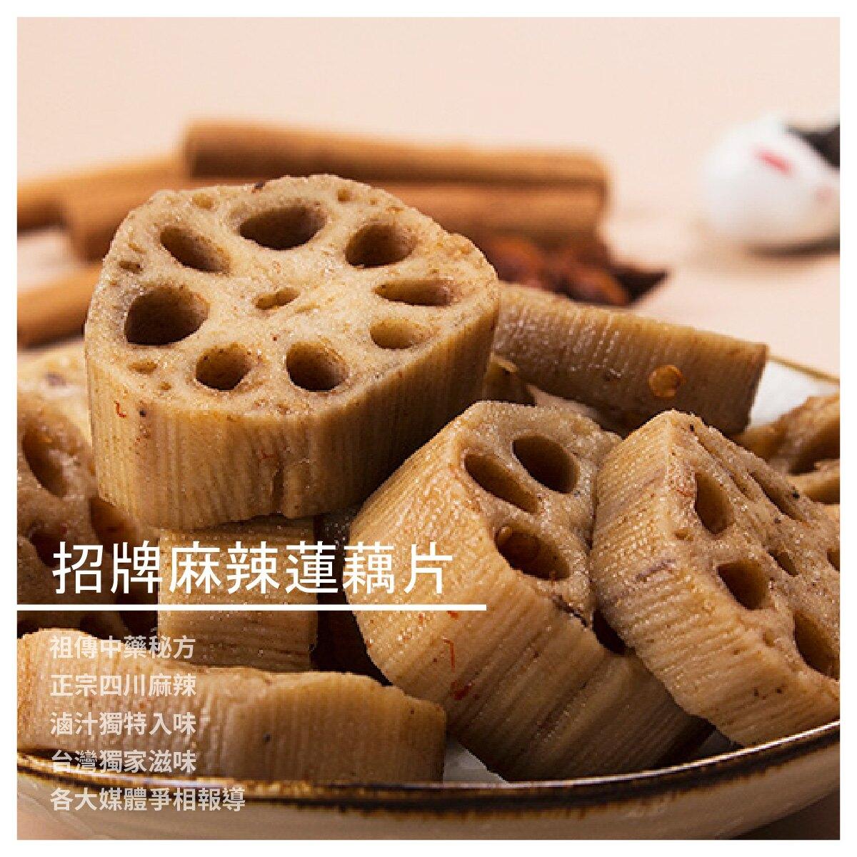 【榮榮麻辣滷味】招牌麻辣蓮藕片/200g/四種辣度