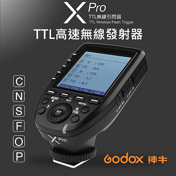 【開年公司貨】Xpro 發射器 C/N/S/F/O/P Godox 神牛 閃光燈 閃燈 專業 高速 觸發 引閃器 屮T4