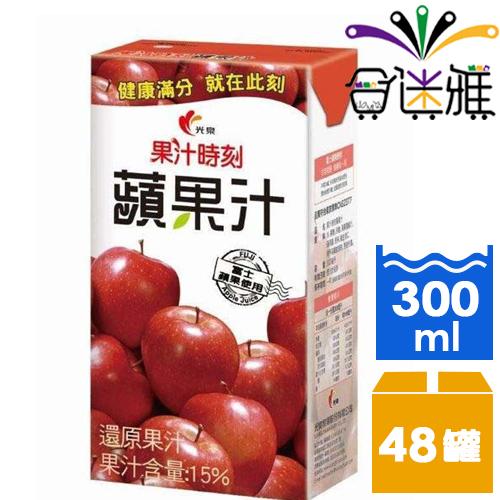 【免運直送】光泉果汁時刻蘋果汁-鋁箔包300ml(24入/箱)*2箱 -02