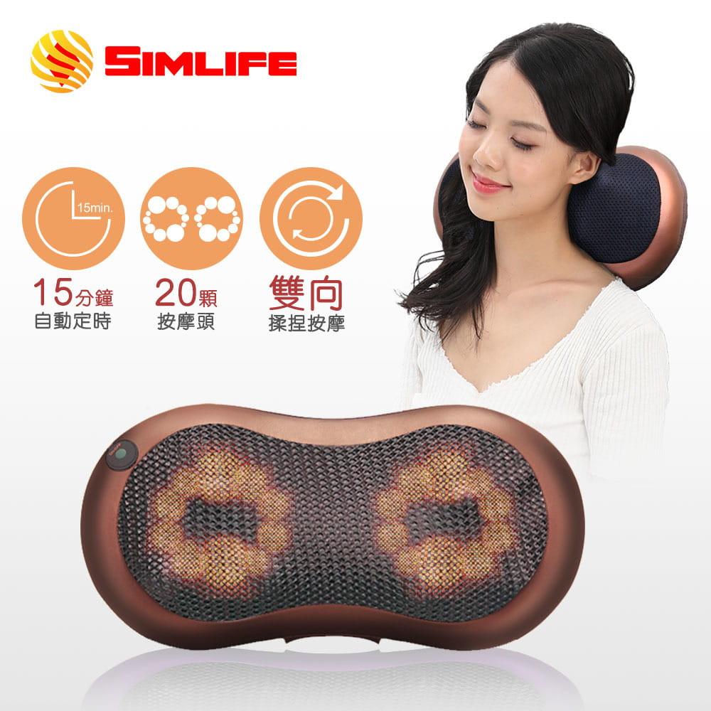 【SimLife】雙向暖心圓弧曲線揉捏按摩枕 金色