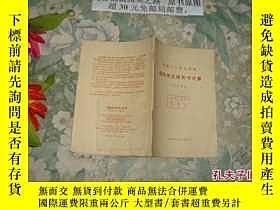 二手書博民逛書店螺紋的幾何尺寸計算》文泉技術類50201-21,罕見紙質書, Y
