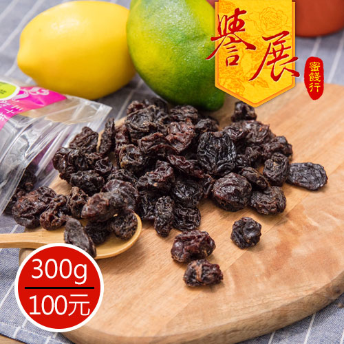 【譽展蜜餞】有籽葡萄乾 300g/100元