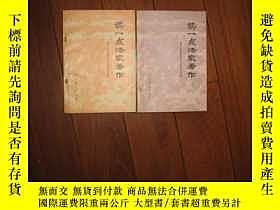二手書博民逛書店罕見讀一點法家著作(二)Y16286 北京大學哲學系 人民教育出