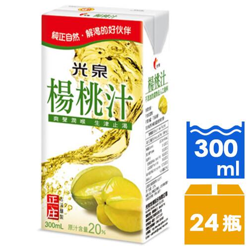 【免運直送】光泉正庄楊桃汁300ml(24瓶/箱)*1箱   -02
