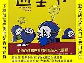 二手書博民逛書店血型書罕見韓國漫畫 第一季Y37363 樸東宣(Realcraz