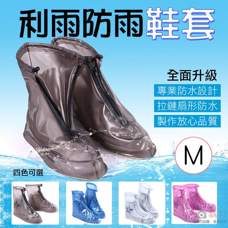利雨防雨鞋套 M號