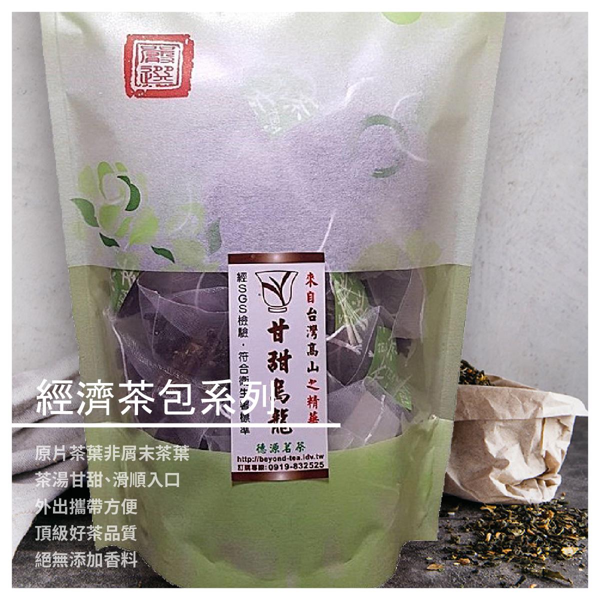 【德源茗茶】經濟茶包系列/30入/袋/5款種類