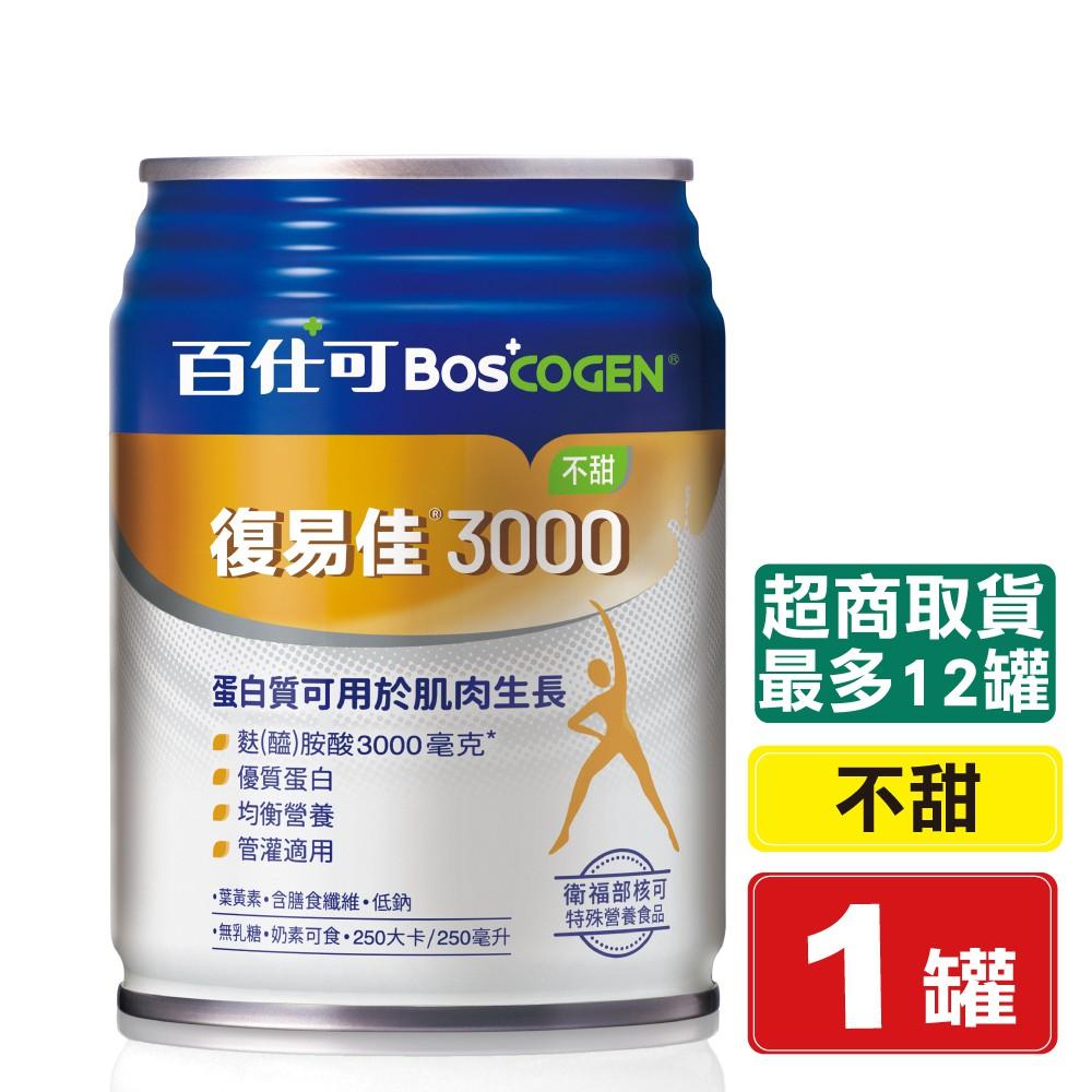 百仕可 BOSCOGEN 復易佳3000 不甜 營養素250ml/罐 管灌適用 專品藥局【2014990】
