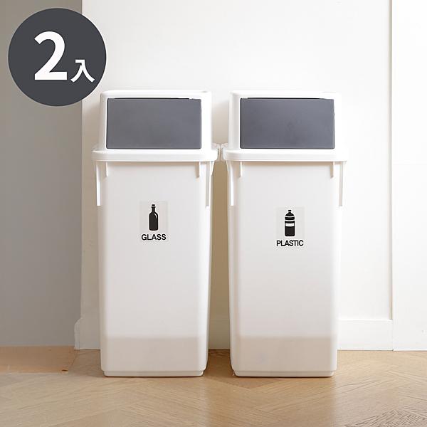 韓國 垃圾桶 收納箱 回收桶【G0022-A】Ordinary 簡約前開式回收桶60L2入(兩色) 韓國製 完美主義