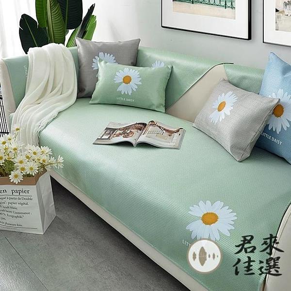 沙發墊涼席冰絲北歐簡約四季通用沙發套罩巾【君來佳選】