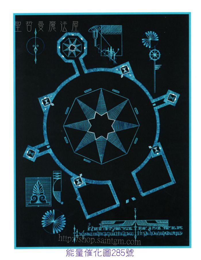 能量催化圖285號- 神的聖殿-藍圖與專案