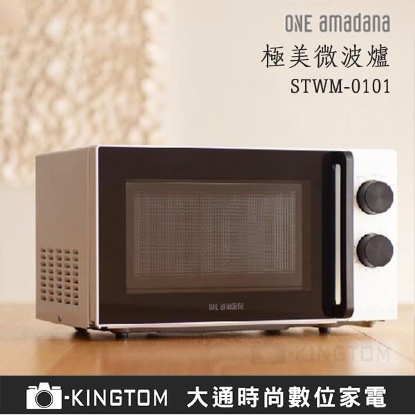 ONE amadana STWM-0101 極美微波爐 公司...