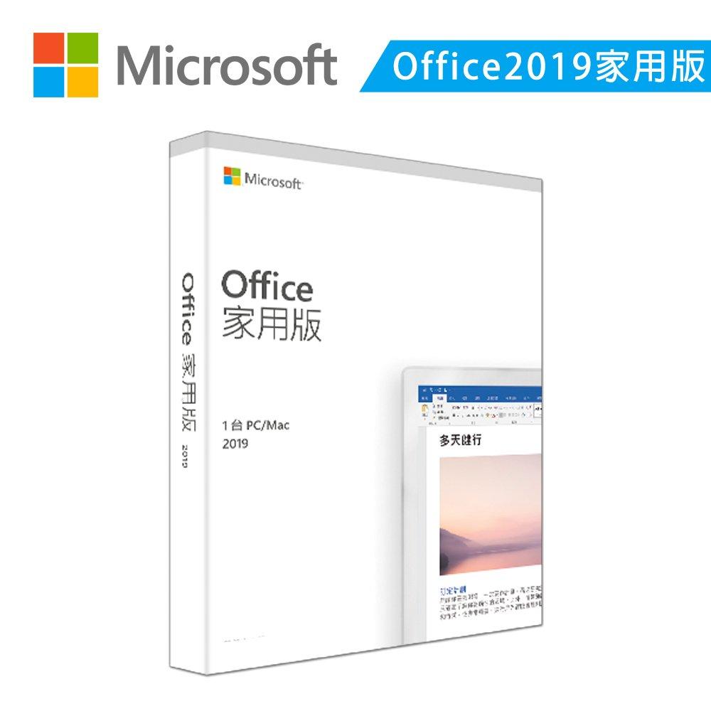 ★快速到貨★【送Targua電腦包】Microsoft 微軟 Office 2019 家用版(中文盒裝版)