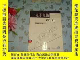 二手書博民逛書店電子電路設計》文泉技術類50824上-2,罕見紙質書~~Y119