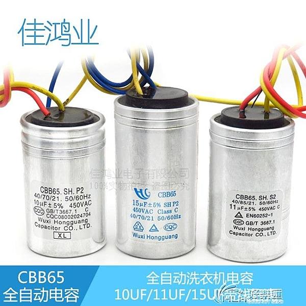 全自動洗衣機啟動電容CBB65 10/11/13UF/15UF洗衣機美的小天鵝 好樂匯